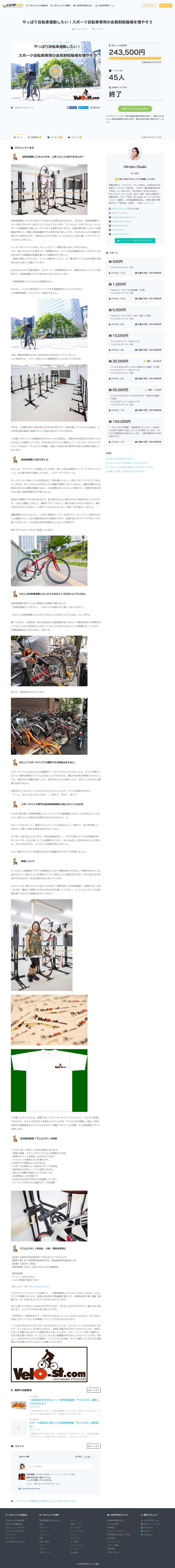 やっぱり自転車通勤したい!スポーツ自転車専用の会員制駐輪場を増やそう|CAMPFIRE
